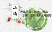 小满养生饮食:茶水,粥品,水果,告诉你怎么吃最好