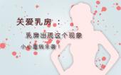关爱乳房:乳房出现这个现象,小心重病来袭!