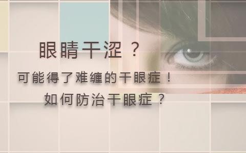 眼睛干涩?可能得了难缠的干眼症!如何防治干眼症?