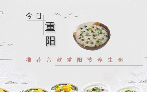 今日重阳 推荐六款重阳节养生粥