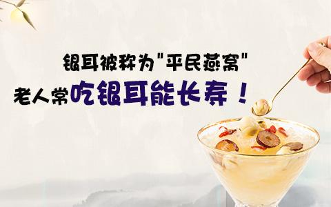 """银耳被称为""""平民燕窝"""",老人常吃银耳能长寿!"""