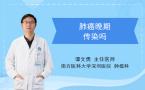 肺癌晚期传染吗