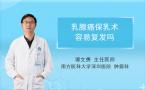 乳腺癌保乳术容易复发吗