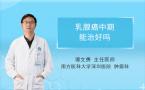 乳腺癌中期能治好吗