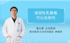 浸润性乳腺癌可以治愈吗