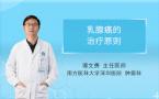 乳腺癌的治疗原则
