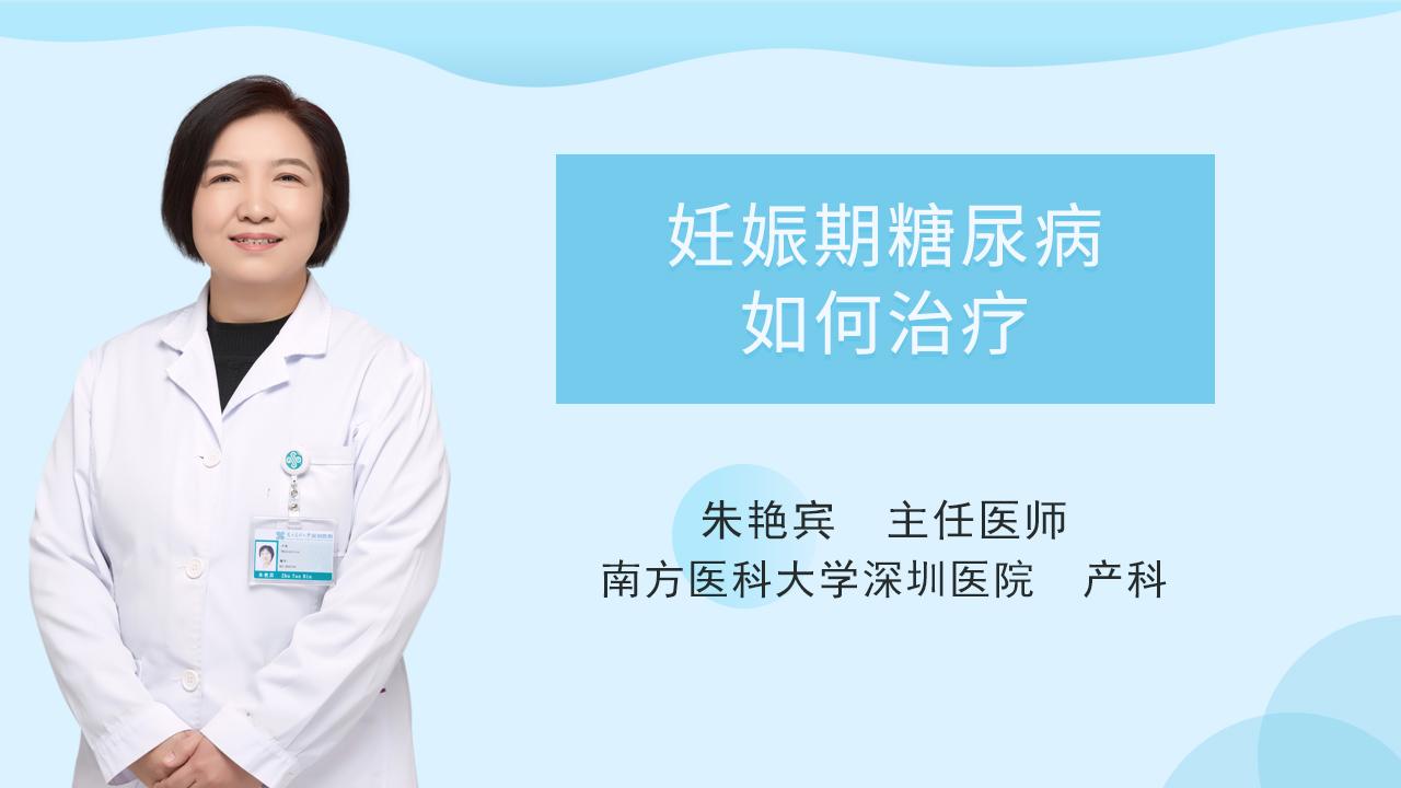 妊娠期糖尿病如何治疗