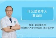 什么是老年人高血压