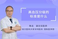 高血压分级的标准是什么