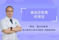 高血压检查的项目