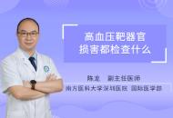 高血压靶器官损害都检查什么
