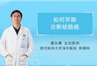 如何早期诊断结肠癌