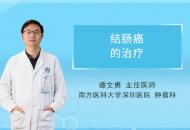 结肠癌的治疗