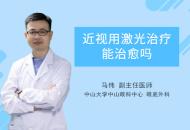 近视用激光治疗能治愈吗