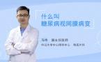 什么叫北京赛车pk10走势图视网膜病变