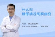 什么叫糖尿病视网膜病变