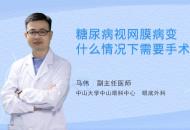 糖尿病视网膜病变什么情况下需要手术