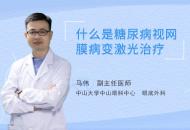 什么是糖尿病视网膜病变激光治疗