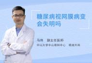 糖尿病视网膜病变会失明吗