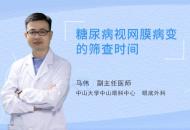 糖尿病视网膜病变的筛查时间