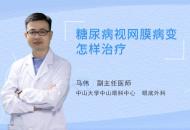 糖尿病视网膜病变怎样治疗
