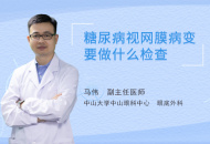 糖尿病视网膜病变要做什么检查