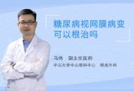 糖尿病视网膜病变可以根治吗