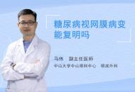 糖尿病视网膜病变能复明吗