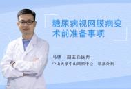 糖尿病视网膜病变术前准备事项