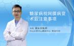 北京赛车pk10走势图视网膜病变术后注意事项