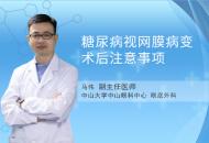 糖尿病视网膜病变术后注意事项