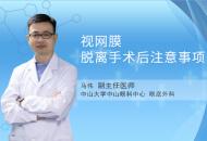 视网膜脱离手术后注意事项