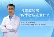 视网膜脱离的患者应注意什么