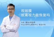 视网膜脱离视力能恢复吗