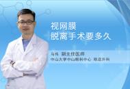 视网膜脱离手术要多久