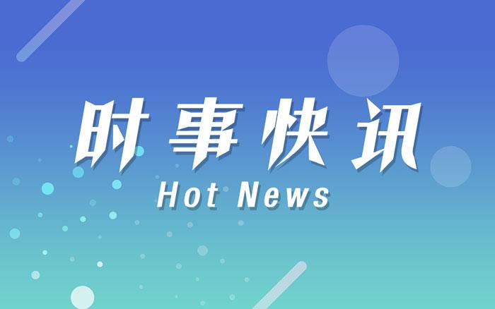 烟台新增6例省外输入确诊病例 均途经南京或扬州